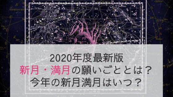 月 2020 新 の 願い事